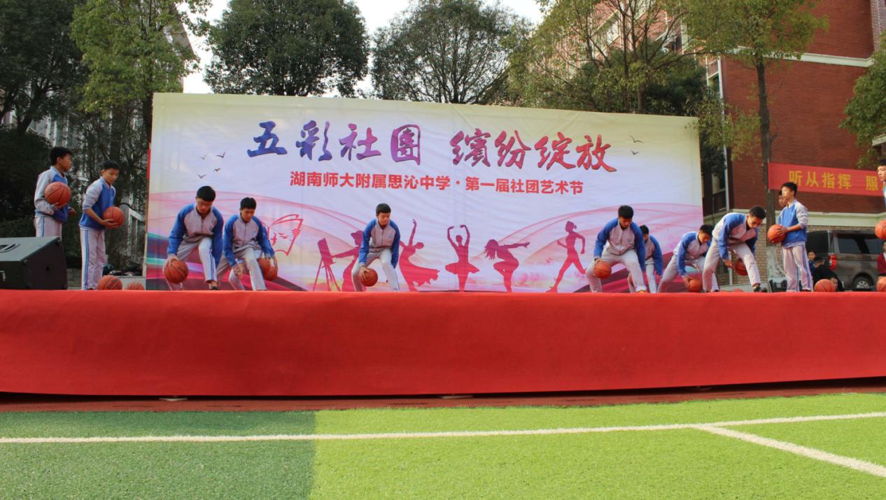 师大思沁中学校园艺术节